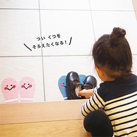 おかたづけ育シリーズ OURHOME<br>靴おきマーク(ピンク)