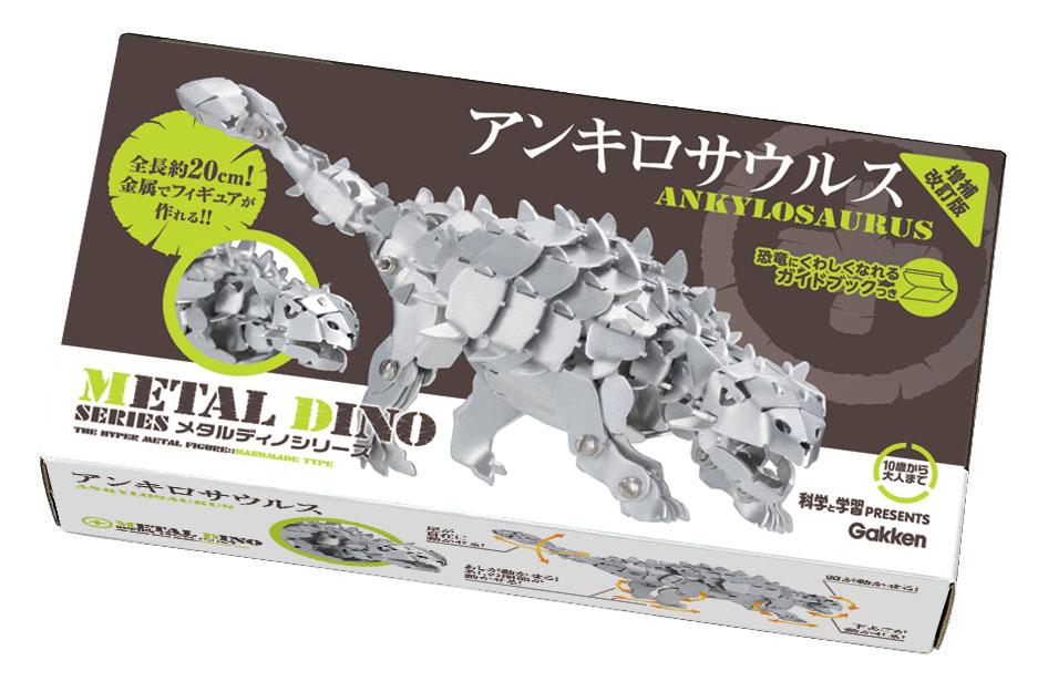 科学と学習PRESENTS<br>メタルディノ アンキロサウルス 増補
