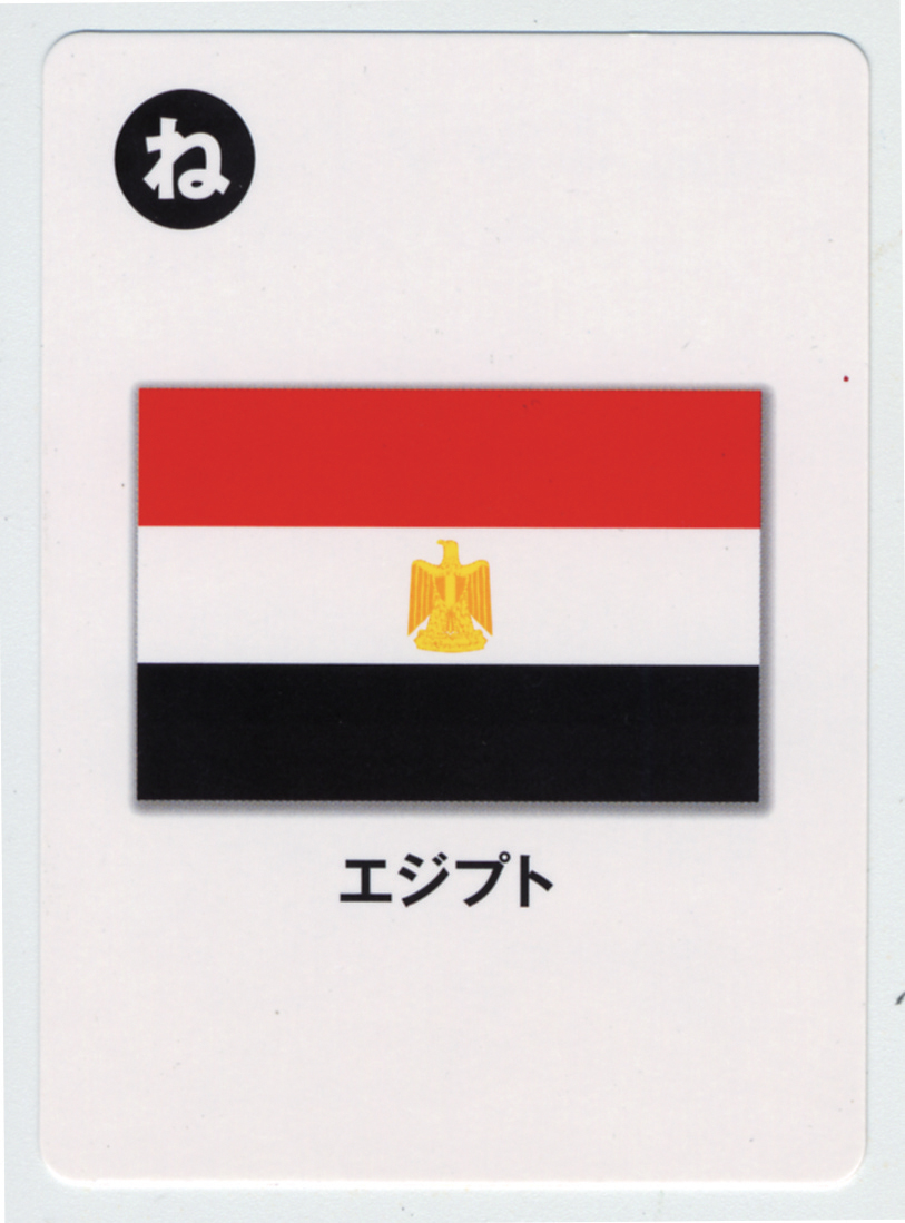 科学と学習PRESENTS 世界の国旗かるた2