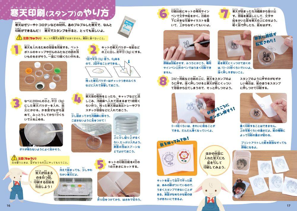 科学と学習PRESENTS 紙すき&寒天印刷キット
