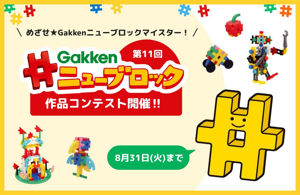 めざせ★Gakkenニューブロックマイスター!<br>第11回Gakkenニューブロック作品コンテスト開催‼