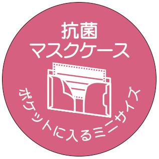 五味太郎 きんぎょがにげた<br>マスクケース(きんぎょ)