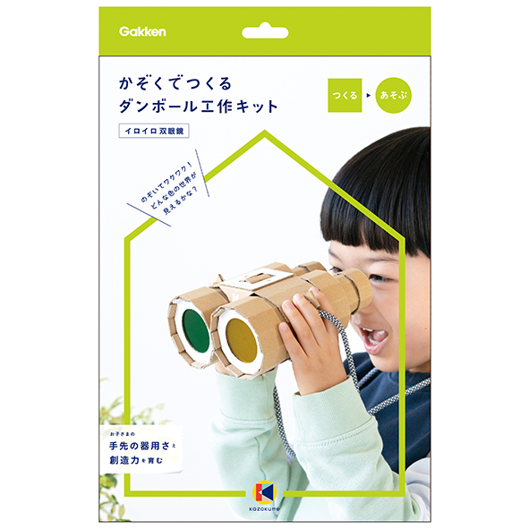 kazokutte<br>かぞくでつくるダンボール工作キット(双眼鏡)