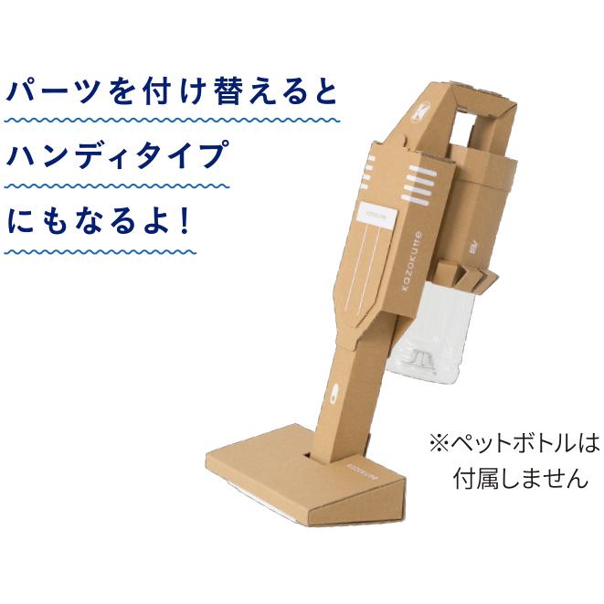 kazokutte<br>かぞくでつくるダンボール工作キット(掃除機)