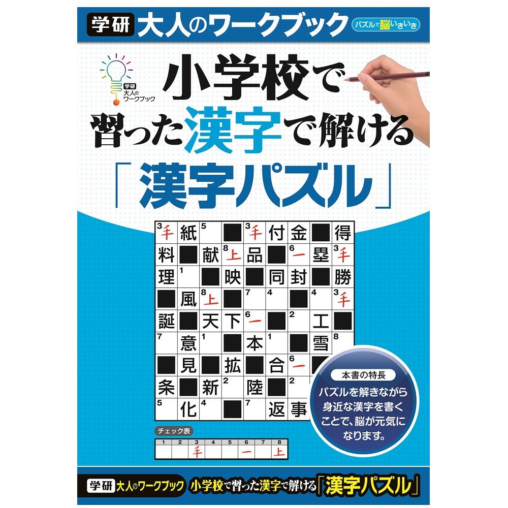 大人のワークブック<br>小学校で習った漢字で解ける漢字パズル