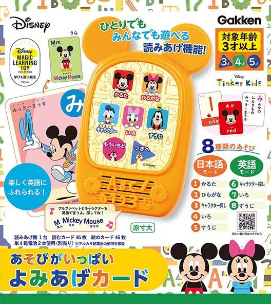 学研のディズニー知育玩具<br>ディズニーティンカーキッズ<br>あそびがいっぱいよみあげカード