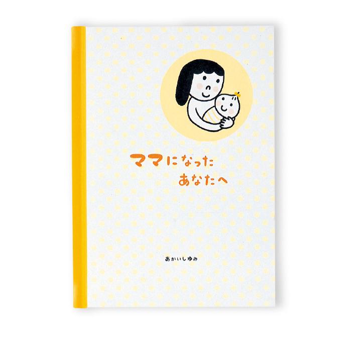 メッセージブック ママになったあなたへ(出産祝い)