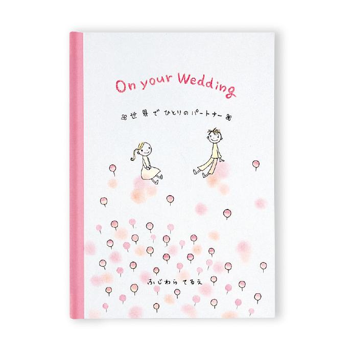 メッセージブック 世界でひとりのパートナー(結婚祝い)