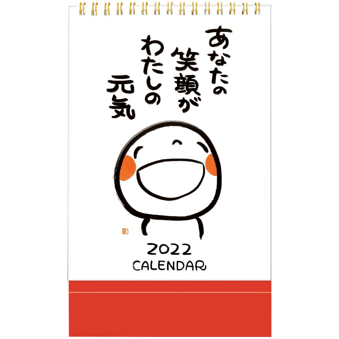 笑い文字卓上カレンダー