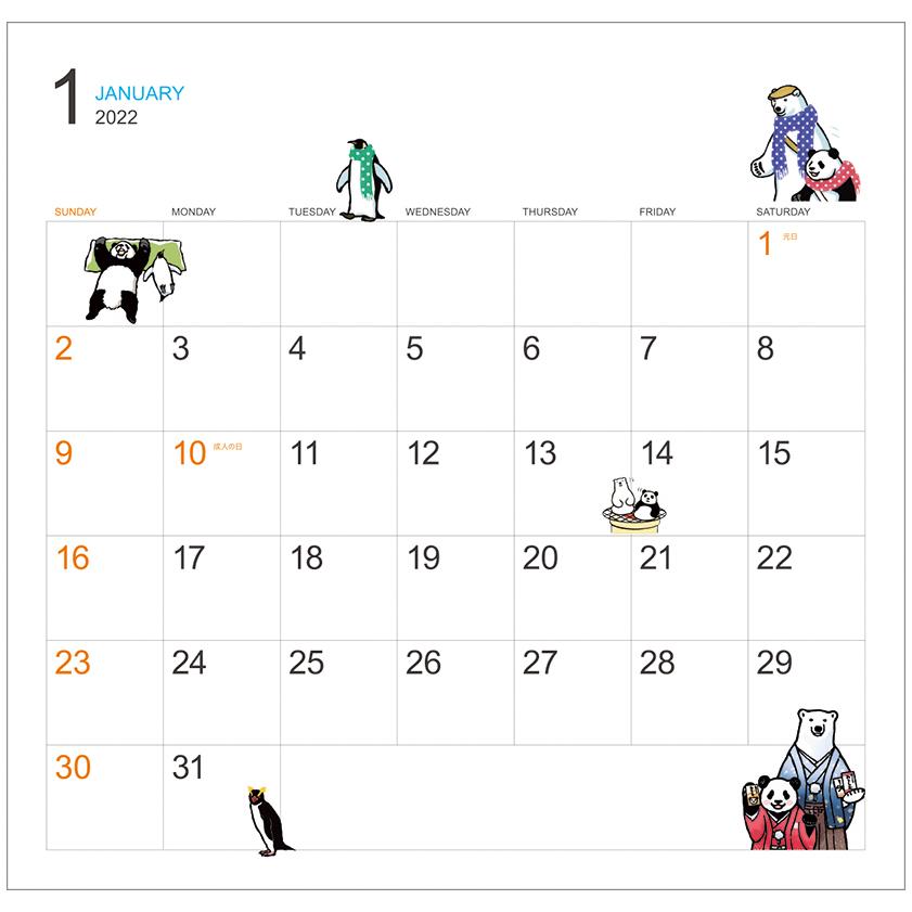 しろくまカフェカレンダー