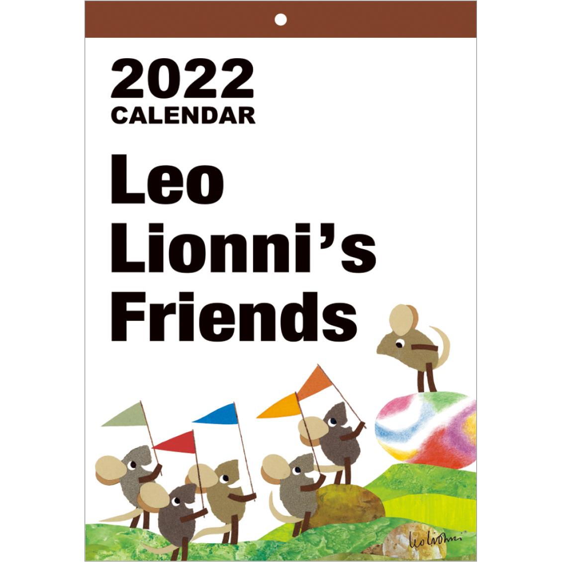 レオ・レオニカレンダー