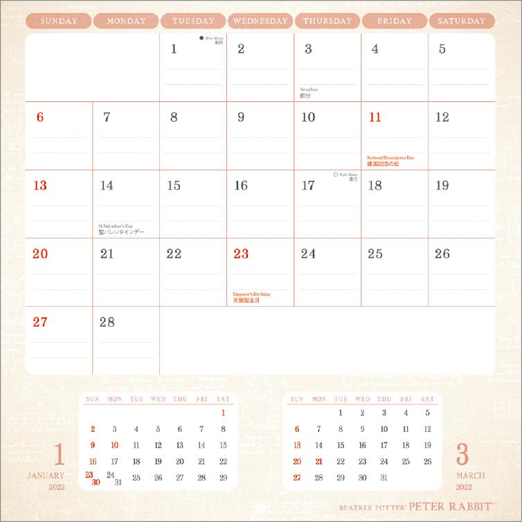 ピーターラビットTMカレンダー