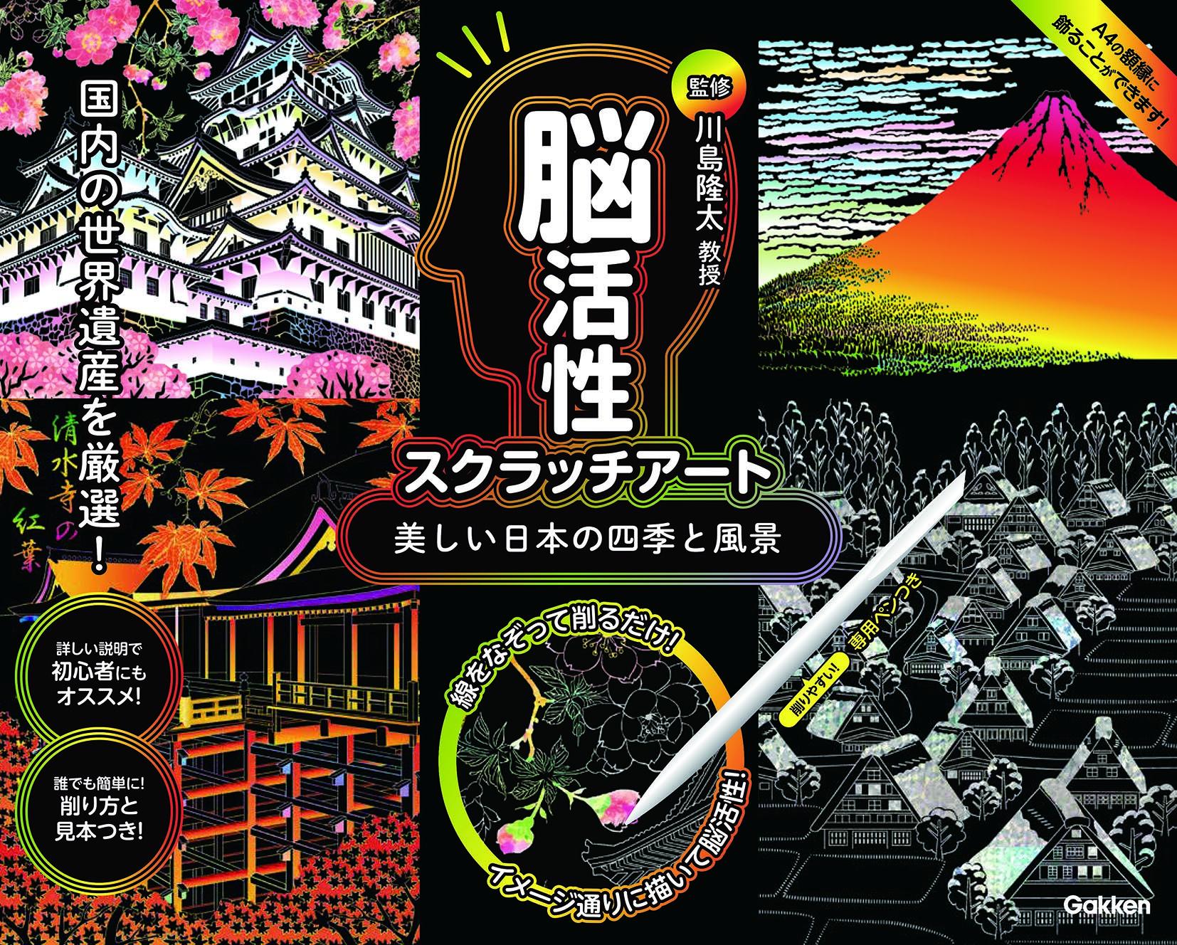脳活性スクラッチアート 美しい日本の四季と風景