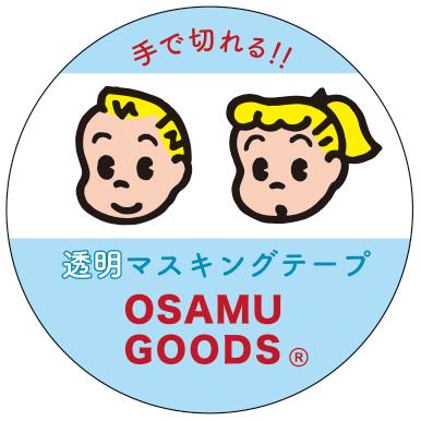 OSAMU GOODS オサムグッズ<br>透明マスキングテープ15(庭)