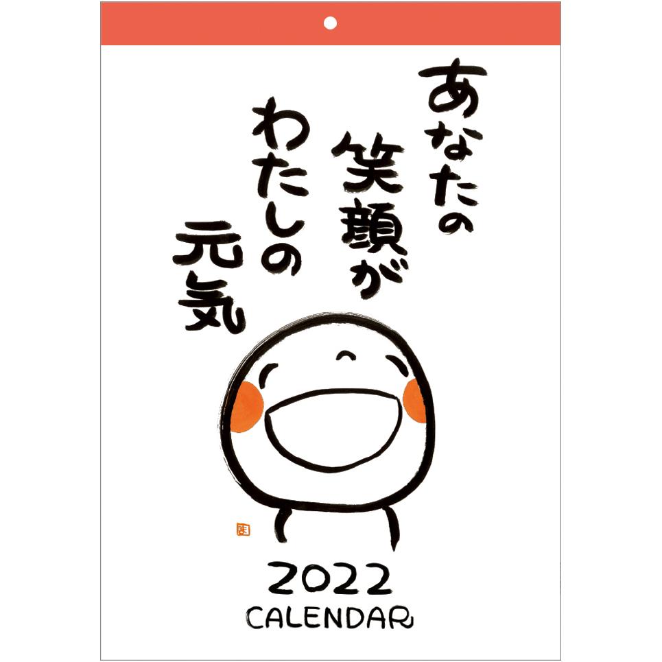 笑い文字カレンダー