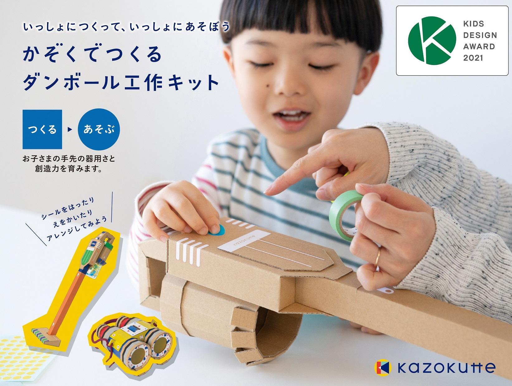 Kazokutteの「ダンボール工作キット」が第15回キッズデザイン賞を受賞しました!