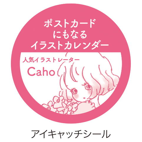 Caho卓上カレンダー