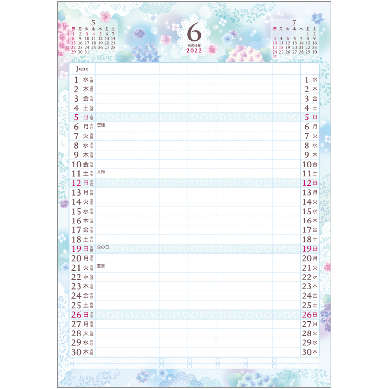 ファミリーカレンダー(レース)