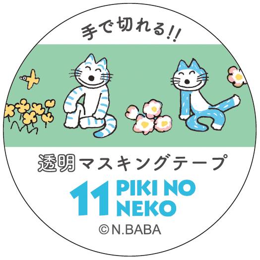 11ぴきのねこ 馬場のぼる<br> 透明マスキングテープ15(花畑)