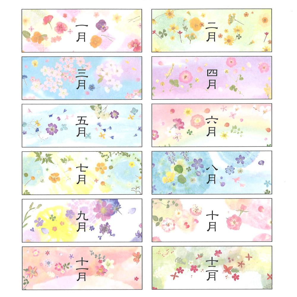 四季色暦卓上カレンダー