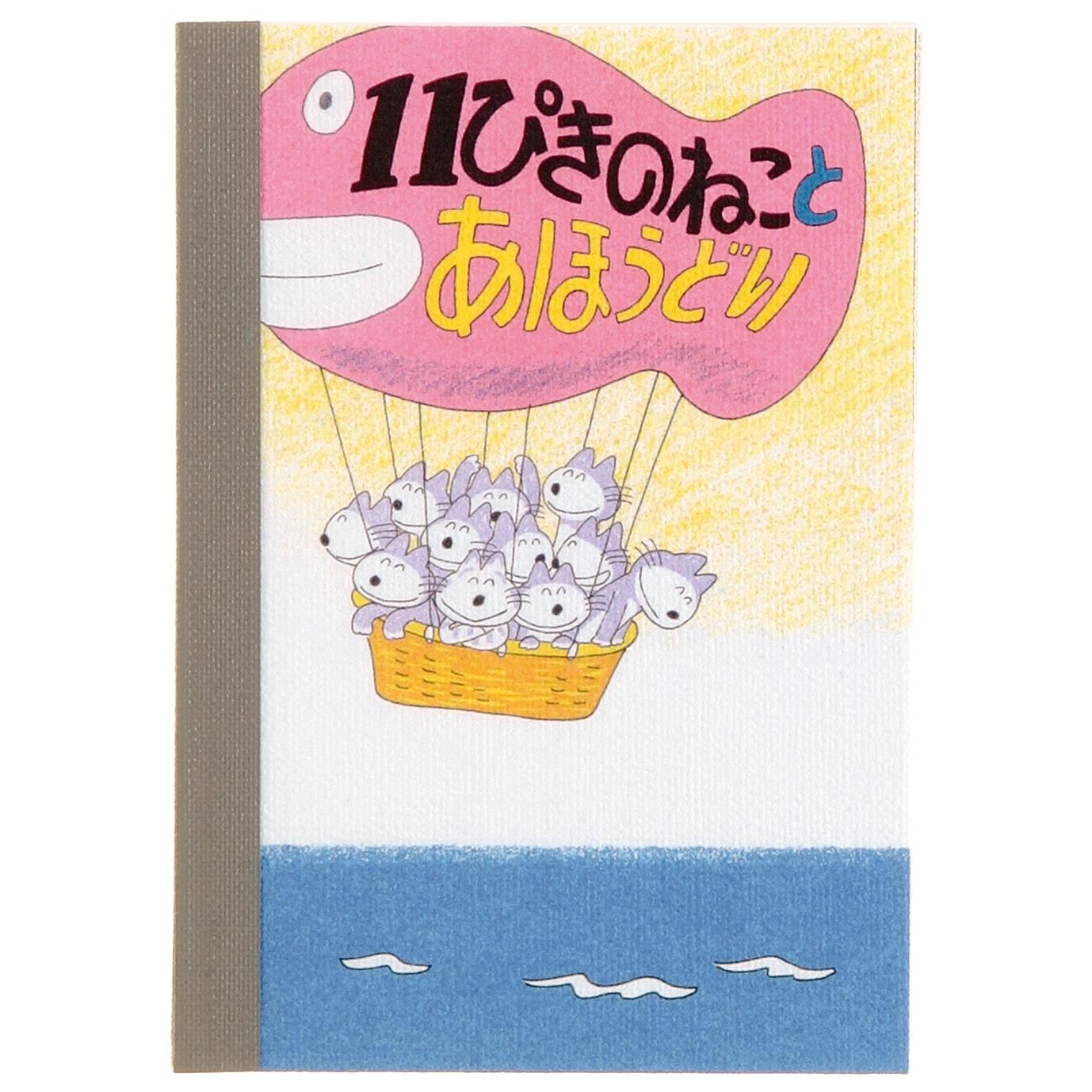 11ぴきのねこ 馬場のぼる<br> ミニメモ(気球)