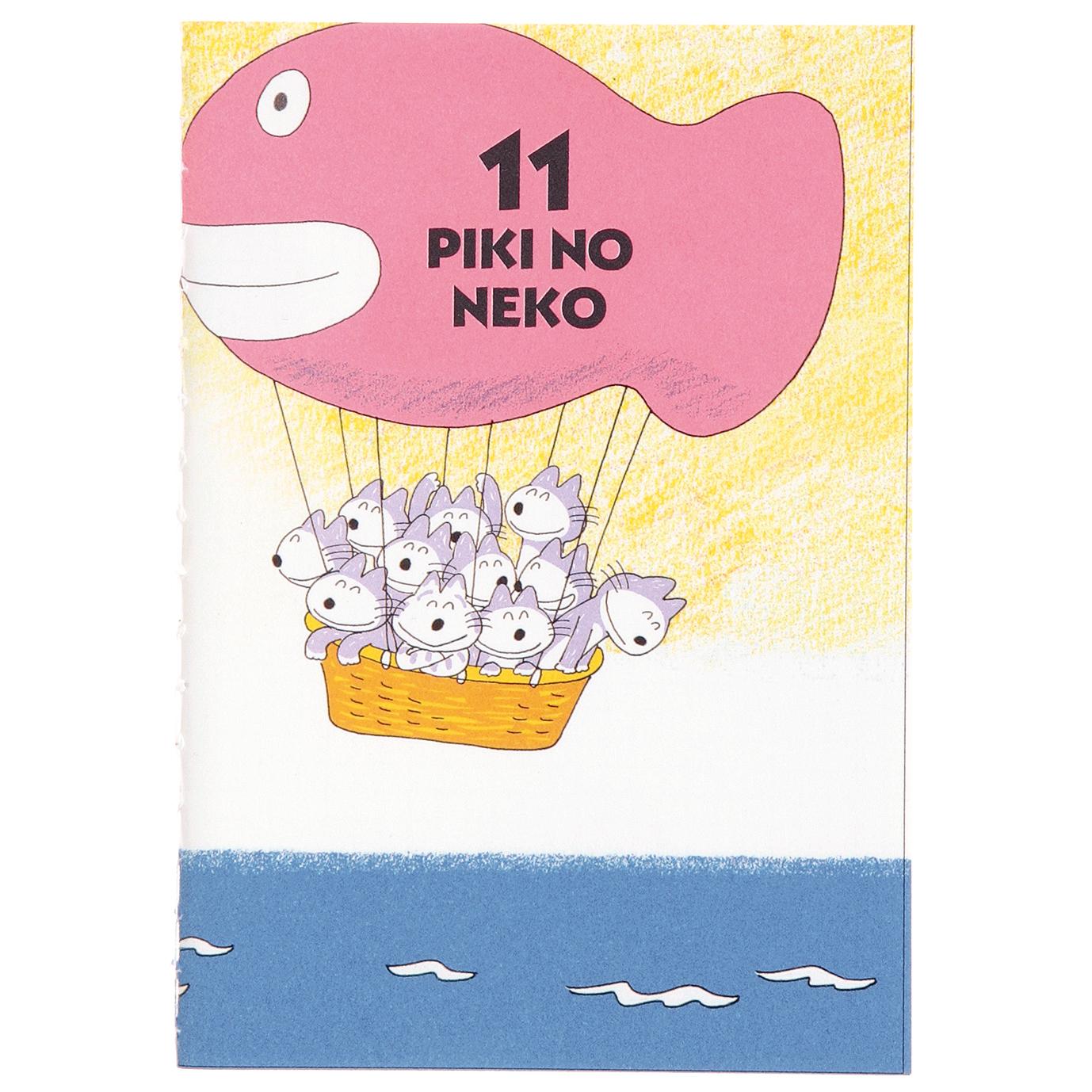 11ぴきのねこ 馬場のぼる<br> A6ノート(気球)