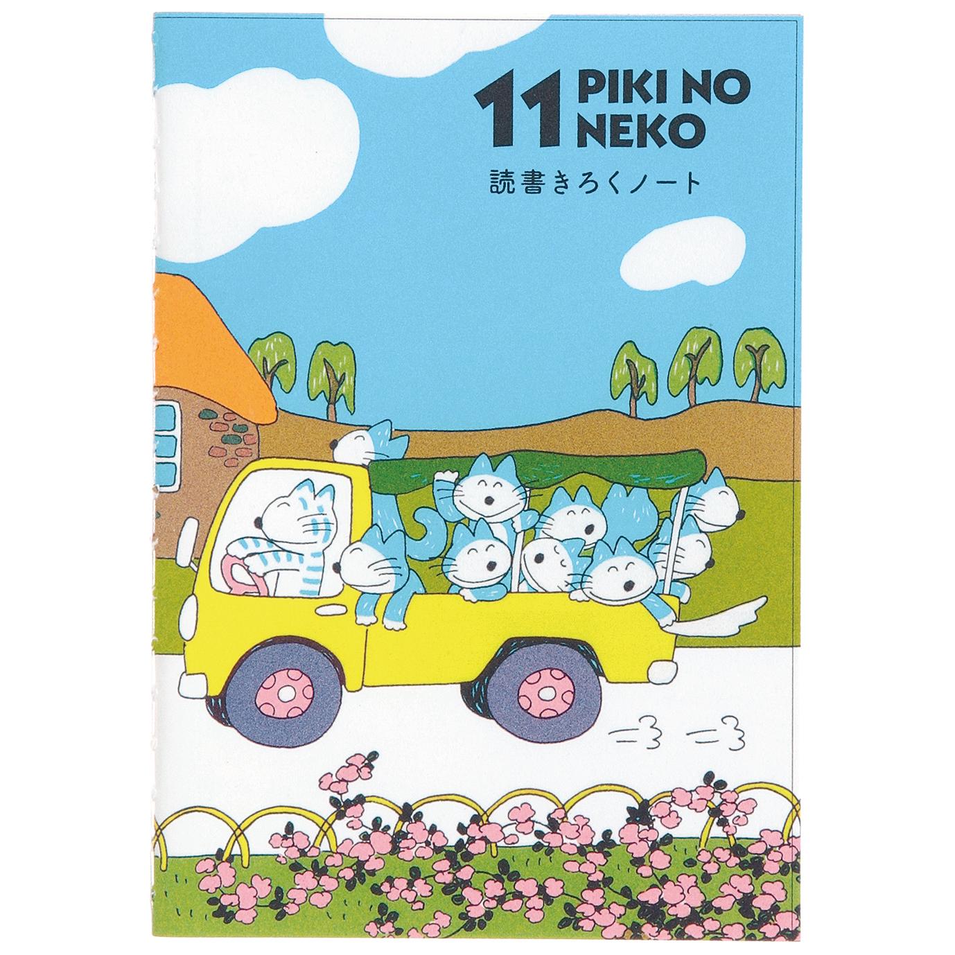 11ぴきのねこ 馬場のぼる<br> A6読書記録ノート(トラック)