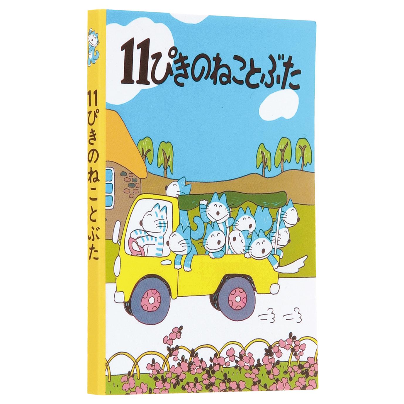 11ぴきのねこ 馬場のぼる<br> ブック型付箋(トラック)
