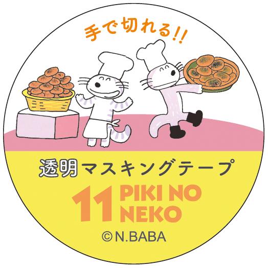 11ぴきのねこ 馬場のぼる<br> 透明マスキングテープ30(コロッケ)