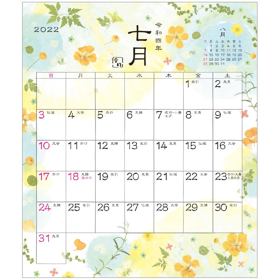 四季色暦カレンダー