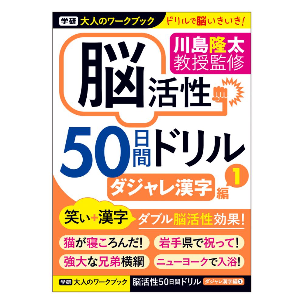 大人のワークブック<br>(ダジャレ漢字1)