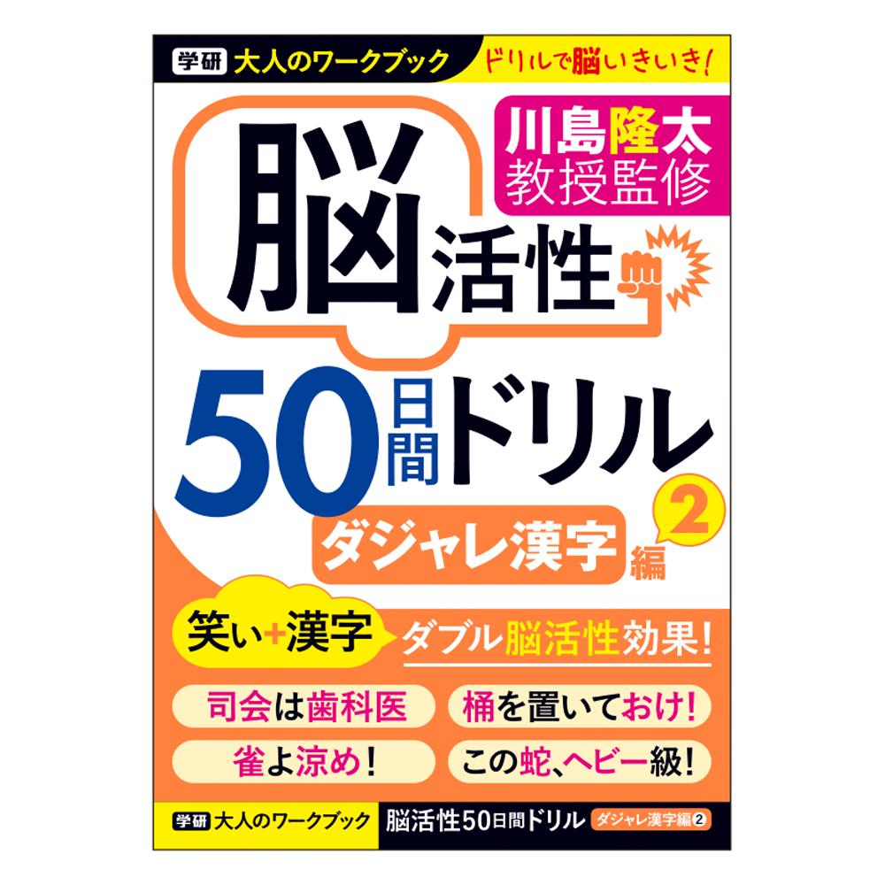 大人のワークブック<br>(ダジャレ漢字2)
