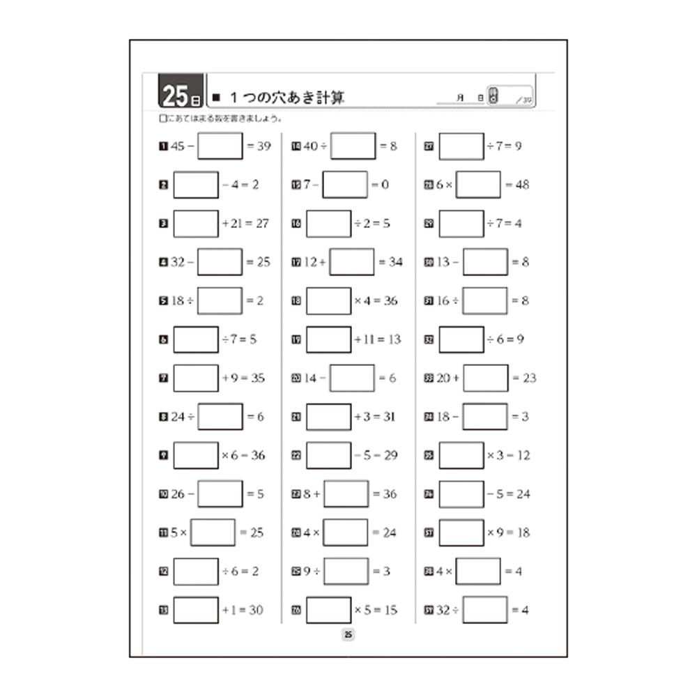 大人のワークブック<br>(大人の計算1)