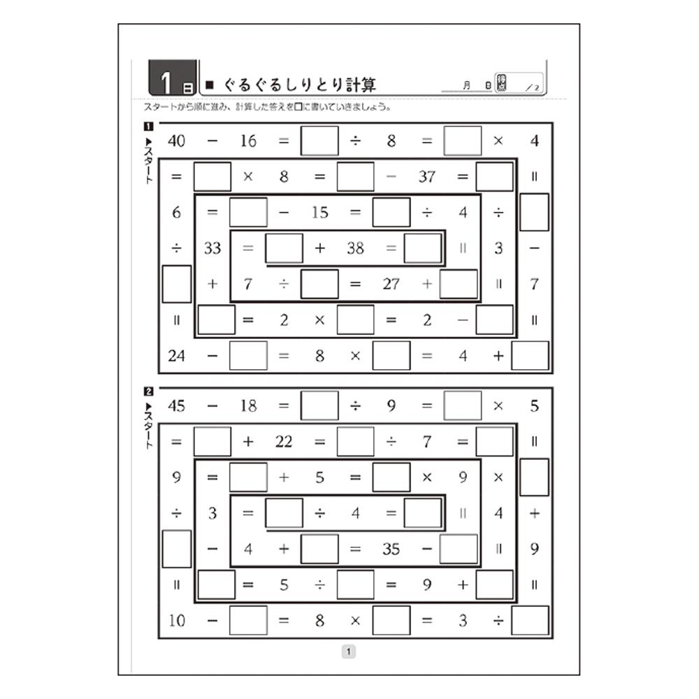 大人のワークブック<br>(大人の計算2)