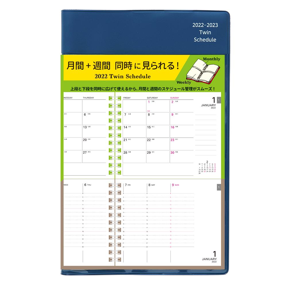 A5 ツイン手帳 2022(ネイビー)<br> Amazon限定 10月中旬発売予定<br>セパレート 月間+週間 バーチカル