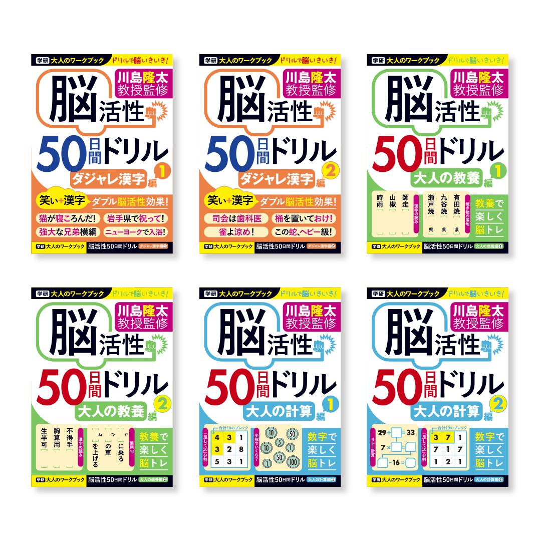 ドリルで脳いきいき! 脳活性ドリル 川島隆太教授監修 『大人のワークブック』発売!